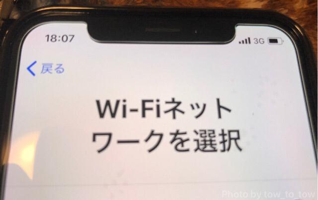 iPhoneX設定