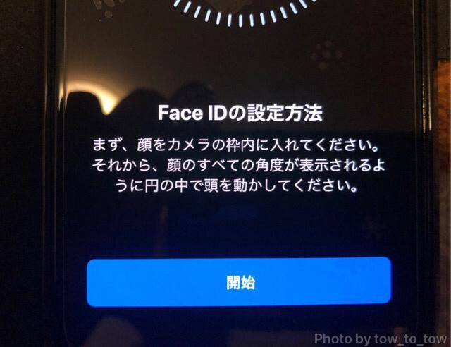 iPhoneXFaceId設定